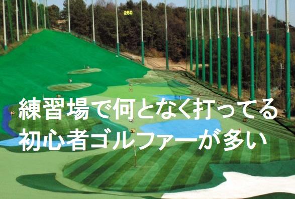 練習場でなんとなく打ってる初心者ゴルファーが多い